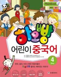 하오빵 어린이 중국어. 4(Main Book)