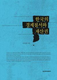 한국의 경제질서와 재산권