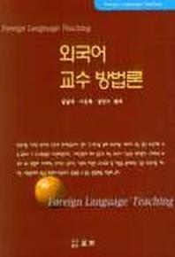 외국어 교수 방법론
