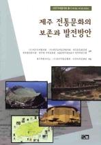 제주 전통문화의 보존과 발전방안