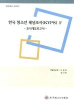 한국 청소년 패널조사(KYPS) 4 (조사개요보고서)