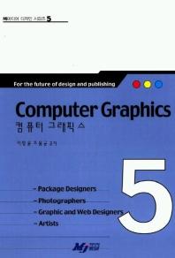 컴퓨터 그래픽스 (MJ미디어 디자인 시리즈 5)