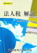 법인세해설(2005 2006)