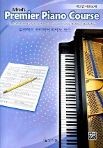 알프레드 프리미어 피아노 코스 제3급 이론교재