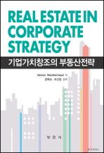 기업가치창조의 부동산전략