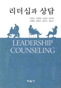 리더십과 상담