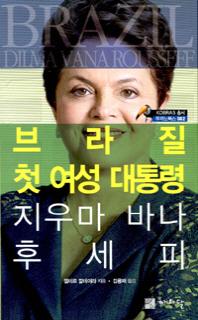 브라질 첫 여성 대통령 지우마 바나 후세피