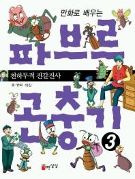 파브르 곤충기 3(만화로 배우는)