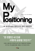 MY POSITIONING