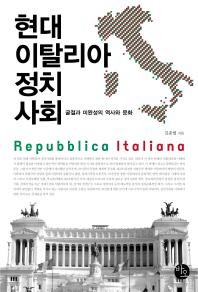 현대 이탈리아 정치사회
