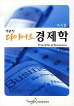 다이어트 경제학: 미시편(객관식)(2009)