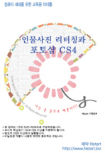 동영상으로 배우는 인물사진 리터칭과 포토샵 CS4(DVD 1장)