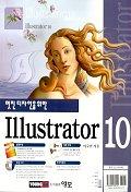 멋진 디자인을 위한 ILLUSTRATOR 10