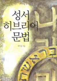 성서 히브리어 문법