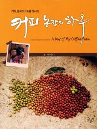 커피 농장의 하루