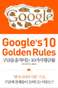 구글을 움직이는 10가지 황금률: Google s 10 Golden Rules