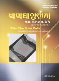 박막태양전지