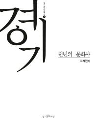 경기 천년의 문화사: 고려전기