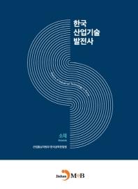 한국산업기술발전사: 소재