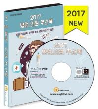 병원 의원 주소록(2017)(CD)