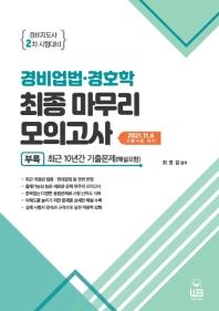 경비업법 경호학 최종 마무리 모의고사(개정판 5판)