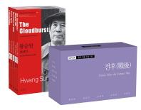 아시아 한국 대표 소설 110 소세트. 22: 전후