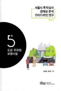 서울시 투자심사 경제성 분석 가이드라인 연구: 도로 주차장 보행시설