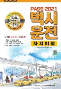 Pass 택시운전자격시험 서울 인천 경기(2021)