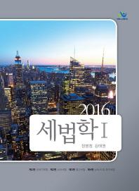 세법학. 1(2016)(인터넷전용상품)
