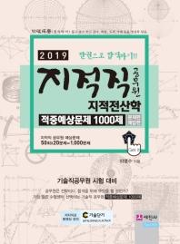 지적전산학 적중예상문제 1000제(지적직 공무원)(2019)