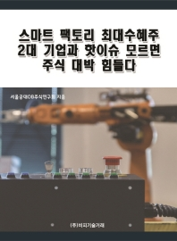 스마트 팩토리 최대수혜주 2대 기업과 핫이슈 모르면 주식 대박 힘들다