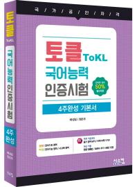 토클 ToKL 국어능력인증시험 4주완성 기본서