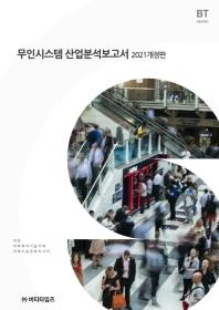 무인시스템 산업분석보고서(2021)