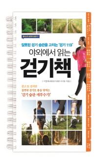 야외에서 읽는 걷기책