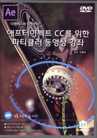 디캠퍼스와 함께하는 애프터이펙트 CC를 위한 파티큘러 동영상 강좌(DVD)(인터넷전용상품)
