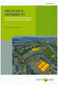산업도시의 진단 및 지속적 발전방안 연구