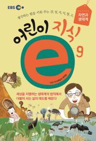 EBS 어린이 지식e. 9: 자연과 생태계