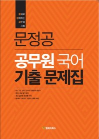 문정공 공무원 국어 기출문제집