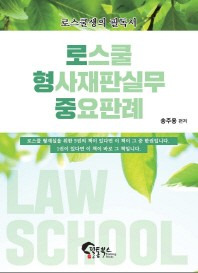 로스쿨 형사재판실무 중요판례