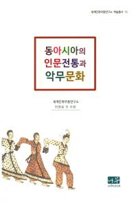 동아시아의 인문전통과 악무문화