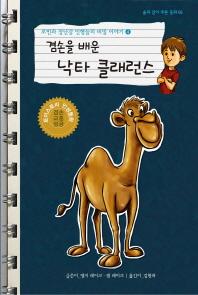 로빈과 장난감 인형들의 비밀 이야기. 4: 겸손을 배운 낙타 클래런스