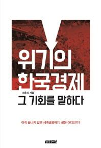 위기의 한국경제 그 기회를 말하다