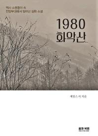 1980 화악산