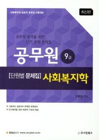 사회복지학(9급 공무원) 단원별 문제집(2019)