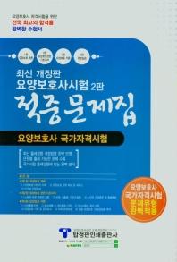 요양보호사시험 적중문제집(8절)