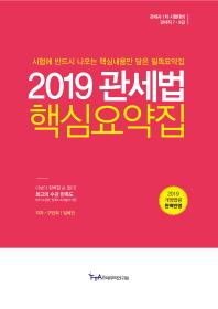 관세법 핵심요약집(2019)