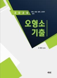 오형소 기출(2020)