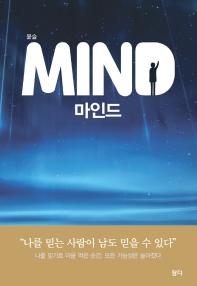 마인드(Mind)