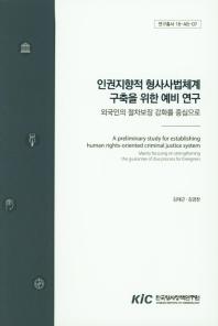 인권지향적 형사사법체계 구축을 위한 예비 연구