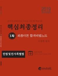 민법 및 민사특별법 핵심최종정리 최종이론 합격비법노트(공인중개사 1차)(2019)